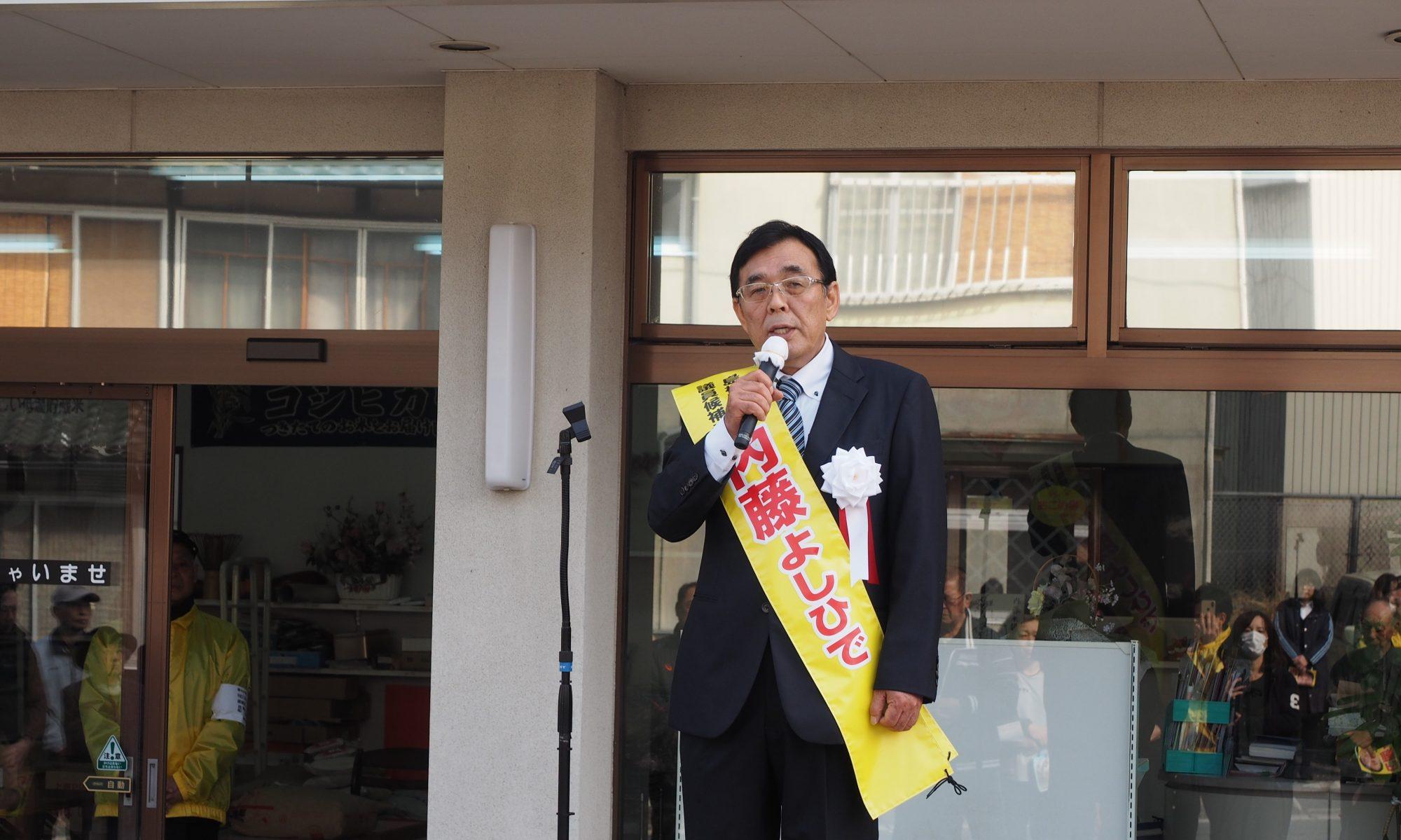 内藤芳秀 公式サイト
